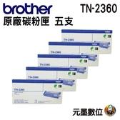 【限時促銷 五支組】Brother TN-2360 黑色 原廠碳粉匣 適用HL-L2320D/DCP-L2540DW/MFC-L2740DW等