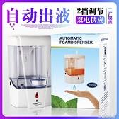 壁掛式皂液器自動洗手液機洗手液感應器手部消毒機廚房水槽皂液器 雙11全館優惠特價~