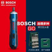 博世電動螺絲刀迷你充電式起子機鋰電螺絲批3.6V電動工具Bosch GO