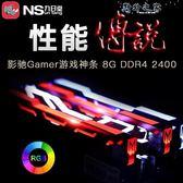 記憶體 影馳GMAER 8G內存條 2400 3000 台式機內存RGB髮 光燈條 DF