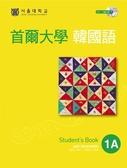 (二手書)首爾大學韓國語:1A(雙光碟版:1互動光碟+1MP3)