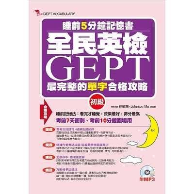 全民英檢GEPT最完整的單字合格攻略(初級)-睡前5分鐘記