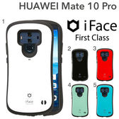 Hamee HUAWEI 華為 Mate10 Pro iFace First Class 吸震軟框 手機殼 繽紛色彩 (任選) 41-872444