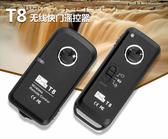 品色 PIXEL T8 無線電快門遙控器【 公司貨】DC0 DC2 E3 L1 N3 S1 S2 UC1