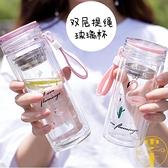玻璃水杯簡約可愛雙層茶杯用便攜外帶耐熱【雲木雜貨】