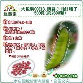 【綠藝家】大包裝00E18.豌豆(11號)種子500克(約2800顆)