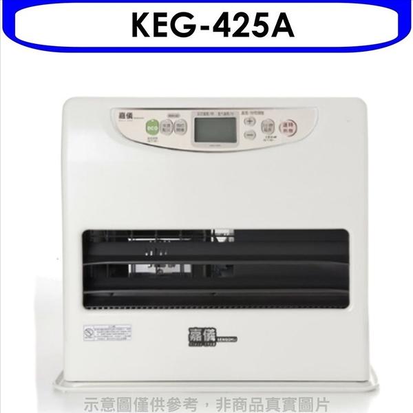 嘉儀【KEG-425A】煤油暖爐 優質家電