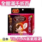 日本 TO-PLAN 咖啡紅色蒸氣眼罩 微波款可重複使用約200次【小福部屋】