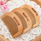 輕巧桃木梳 直髮梳 靜電梳 隨身攜帶方便-艾發現