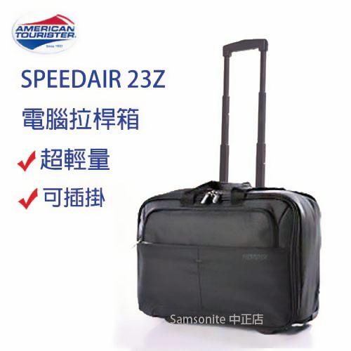 [佑昇]7折特價 AMERICAN TOURISTER美國旅行者SPEEDAIR 23Z 超輕 可插掛 筆電商務/短程旅行 兩輪拉桿箱