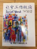 (二手書)社會工作概論