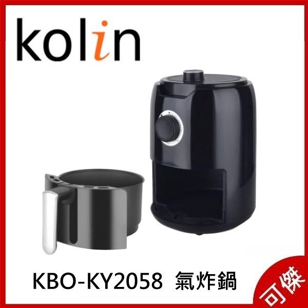 Kolin KBO-KY2058  歌林 免油頂級健康氣炸鍋 氣炸鍋  2L 不沾塗層內鍋 多段溫度可調  限宅配寄送
