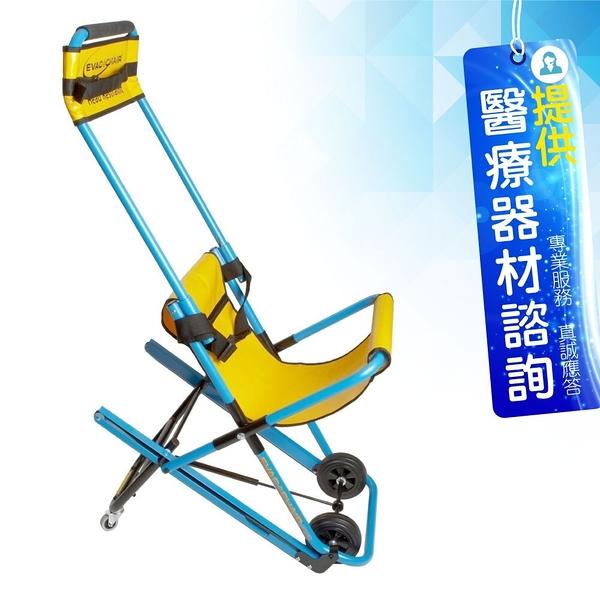來而康 天群 伊凡切樓梯搬運椅 EVAC+CHAIR 300H緊急救護搬運椅