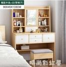 梳妝台臥室現代簡約收納櫃一體化妝桌子小戶型網紅ins風北歐簡易MBS「時尚彩紅屋」