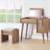 【艾木家居】蘭木化妝桌椅