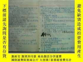 二手書博民逛書店練習簿罕見記事日誌14625 陳順友 出版1965