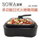 首華SOWA 多功能日式火烤兩用電火鍋 SHL-KY2001 (1年保固)(咖啡色)