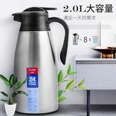 惠寶隆不銹鋼保溫壺大容量歐式真空熱水瓶咖啡壺家用2L開水暖瓶 盯目家