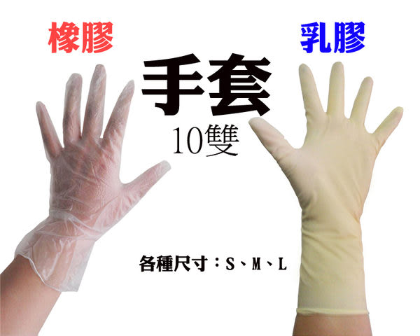 橡膠 彈性乳膠 多功能手套 10雙入(包) 可選尺寸:S M L  乳膠可選有粉或無粉