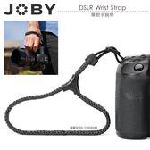 《飛翔3C》JOBY DSLR Wrist Strap 單眼手腕帶〔公司貨〕相機保護繩 攝影機吊繩 快拆安全繩 防摔吊帶