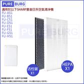 HEPA濾網適用SHARP夏普FU-E51 FU-A51 FU-B51 FU-C51 FU-D51 FU-F51 FU-G51 FU-H51空氣清淨機