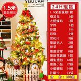 聖誕樹1.5米套餐節日裝飾品加密裝1.8/2.1大型豪華套餐 ——現貨 igo 薔薇時尚