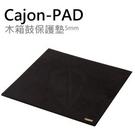 【 缺貨】Cajon-PAD 木箱鼓墊/木箱鼓防滑墊/軟墊(台灣製造)自粘式背膠