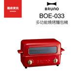 BRUNO BOE033 多功能燒烤 麵包機 烤箱 烤魚 紅色 掀蓋式 烘培