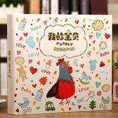 相本 優印館寶寶成長紀念冊diy相冊兒童影集日記本 mc4230『樂愛居家館』
