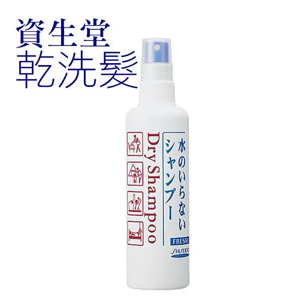 日本 SHISEIDO資生堂 頭髮乾洗劑 150ml 乾洗髮噴霧 油頭 月子 懶人神器【PQ 美妝】
