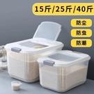 米桶 廚房裝米桶家用密封米箱20斤裝米缸面粉儲存罐防蟲防潮大米收納盒【八折搶購】