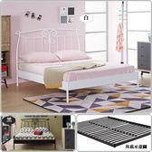 【水晶晶家具/傢俱首選】芭特5呎蝴蝶造型雙人鐵床~~雙色可選 JX8077