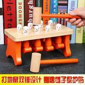 打地鼠玩具兒童幼兒寶寶益智男孩女孩木質嬰兒快樂大號1歲2-3周歲igo  『歐韓流行館』