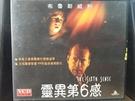 挖寶二手片-V04-004-正版VCD-電影【靈異第六感】布魯斯威利 海利喬奧斯蒙(直購價)