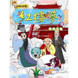 紅樓夢(3):神瑛出塵(附VCD)