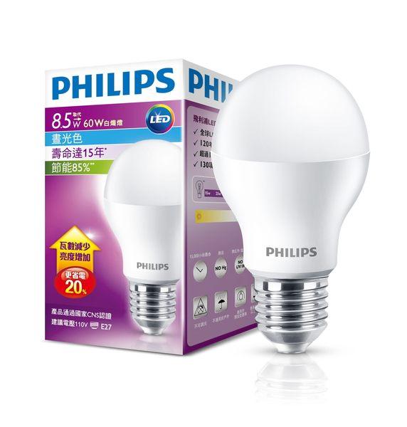 飛利浦LED 8.5W 燈泡 [白光/黃光]