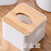 抽紙盒紙巾盒家用客廳創意紙抽盒茶簡約家用桌面紙巾防水卷紙LZ229【野之旅】