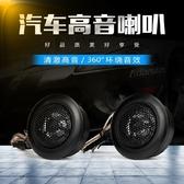 車載喇叭汽車音響高音喇叭揚聲器改裝通用車載小高音頭高音喇叭仔一對 快速出貨