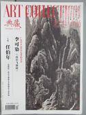【書寶二手書T1/雜誌期刊_YDM】典藏古美術_2019/5/A_任柏年的繪畫世界等
