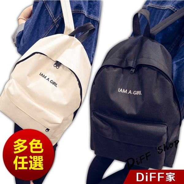 【DIFF】韓風刺繡繽紛色彩帆布後背包 雙肩後背包 後背包 時尚簡約 背包 學院風 休閒後背包 書包