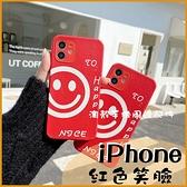 紅色笑臉 蘋果 7 8 Plus XR XS max SE2 iPhone X 鏡頭保護 全包邊軟殼 小羊皮紋路 防摔 每日 微笑