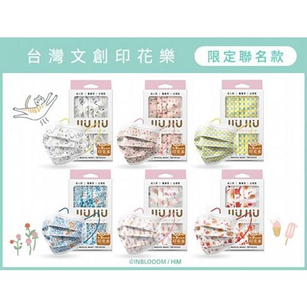 親親JIUJIU 成人醫用口罩(10入)印花樂美感生活系列【小三美日】MD雙鋼印