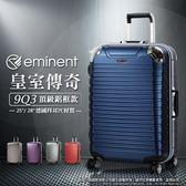 《熊熊先生》深鋁框 行李箱 eminent 萬國通路 28吋 9Q3 旅行箱 大輪組