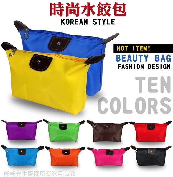 《熊熊先生》韓系俏麗糖果色化妝包 時尚水餃包 旅行外出好夥伴 大容量 可折疊收納