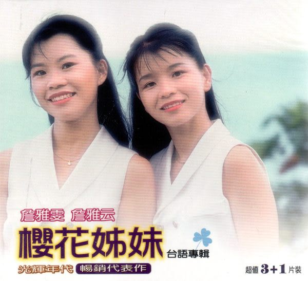 櫻花姊妹 台語專輯  CD  詹雅雯 詹雅云 (音樂影片購)