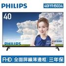 含運送+美的Midea 1.5L快煮壺_MKHJ1501【PHILIPS飛利浦】40型FHD全面屏液晶顯示器+視訊盒40PFH5034
