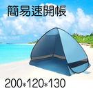 野餐 沙灘帳篷 海灘帳蓬 自動速開帳篷 ...
