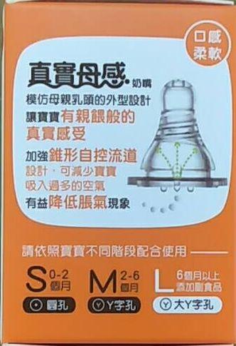 喜多真實感防脹氣奶嘴 (一般口徑 S/M/L) 貝親/小獅王辛巴奶瓶適用