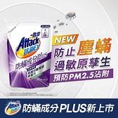 一匙靈抗菌EX防螨成分PLUS洗衣精1.5kg 補充包