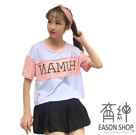 EASON SHOP(GU5524)原宿風粉色系字母貼布落肩短版圓領短袖T恤內搭衫女上衣服素色白棉T韓版寬鬆